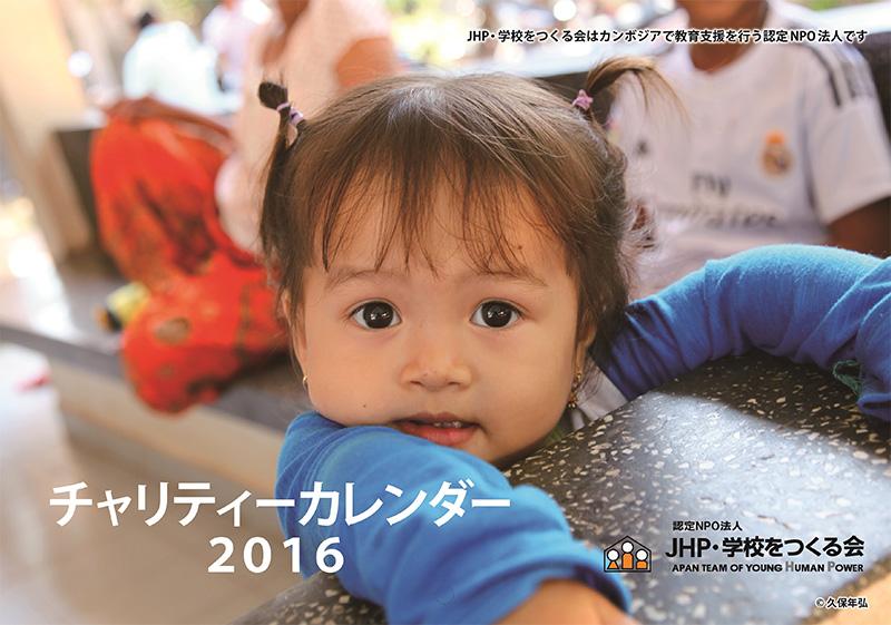 カレンダーを買って国際協力に参加しよう!