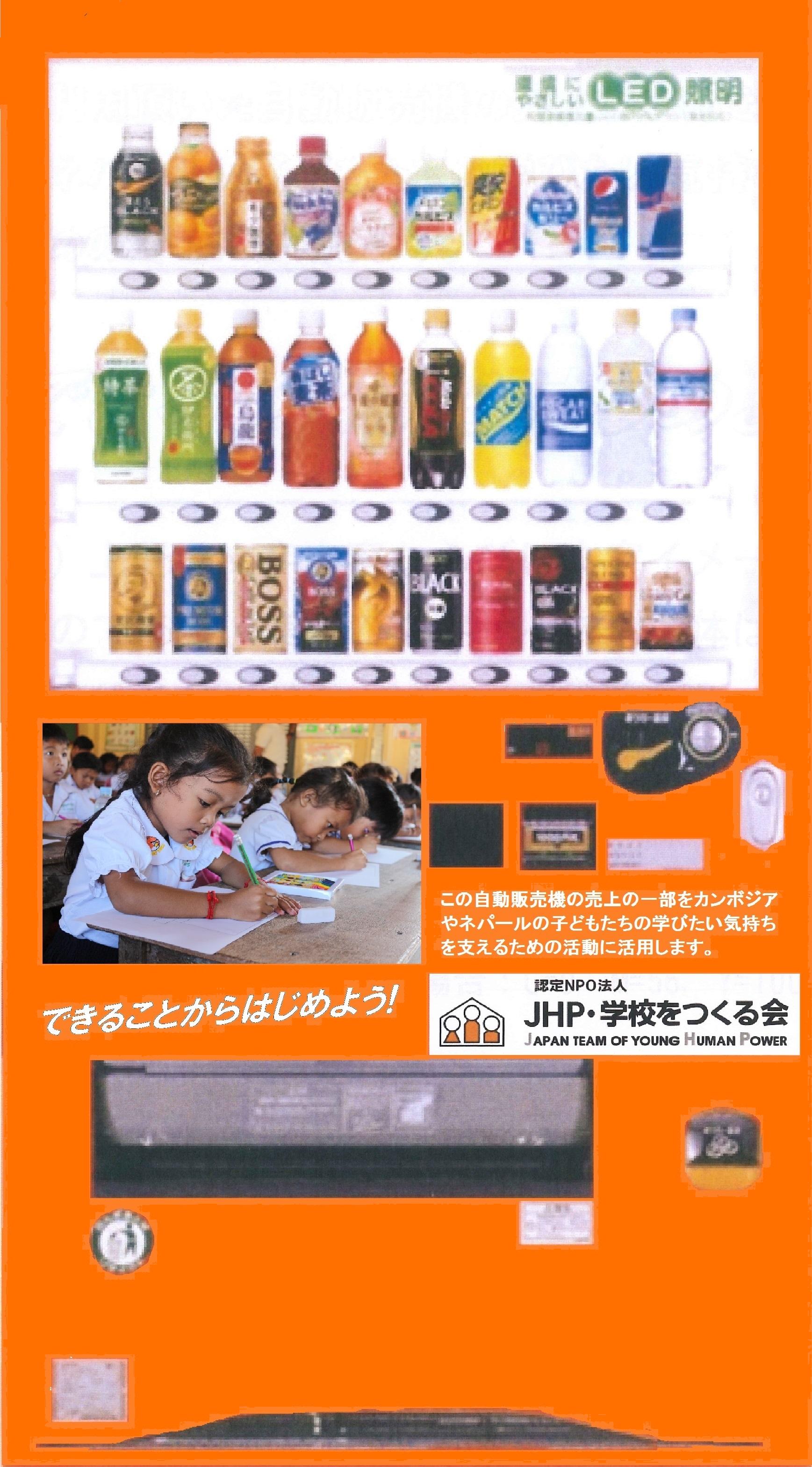 ジャパン ビバレッジ 自販機