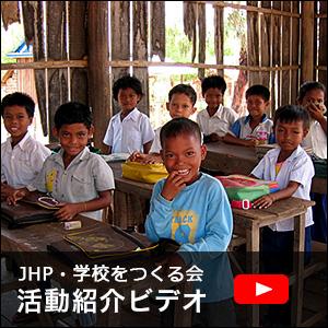 JHP・学校をつくる会