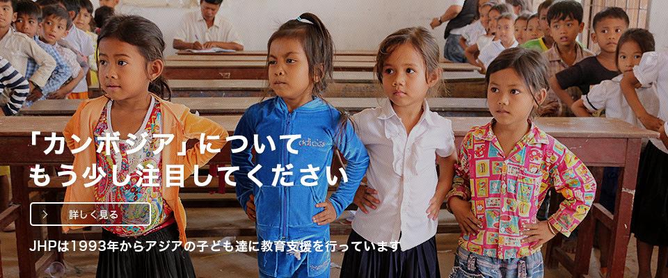 「カンボジア」についてもう少し注目してください